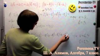 Алгебра, Ш  А  Алимов, 7 й класс, задача 334