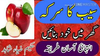 Sirka saib ghar me khud teyar karee / vinegar of apple
