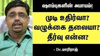 தலைமுடி பிரச்சனைகள் - நிரந்தர தீர்வு? How To Cure Baldness? Dr.MariRaj Explains