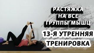 13 я утренняя тренировка по растяжке на все группы мышц