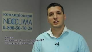 Видео обзор инверторной мульти сплит системы Neoclima(Продажа кондиционеров мульти сплит Neoclima в Украине и по городу Киев. http://temperatura.com.ua/catalog/multi_split_sistem/?arrFilter_P1_MIN=..., 2016-06-12T10:49:37.000Z)