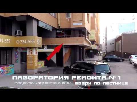 О сервисном центре «Лаборатория ремонта №1»