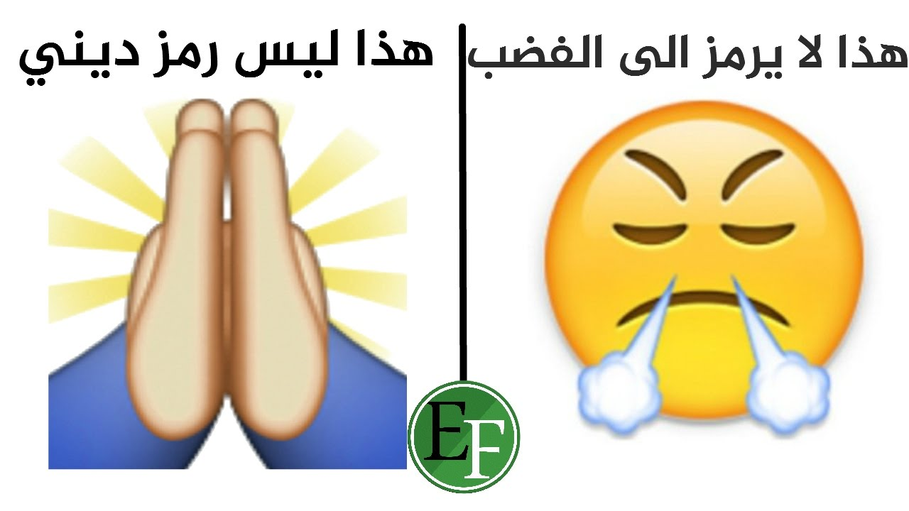 معاني غير متوقعة في اشهر رموز Emoji للفيسبوك والماسنجر Youtube