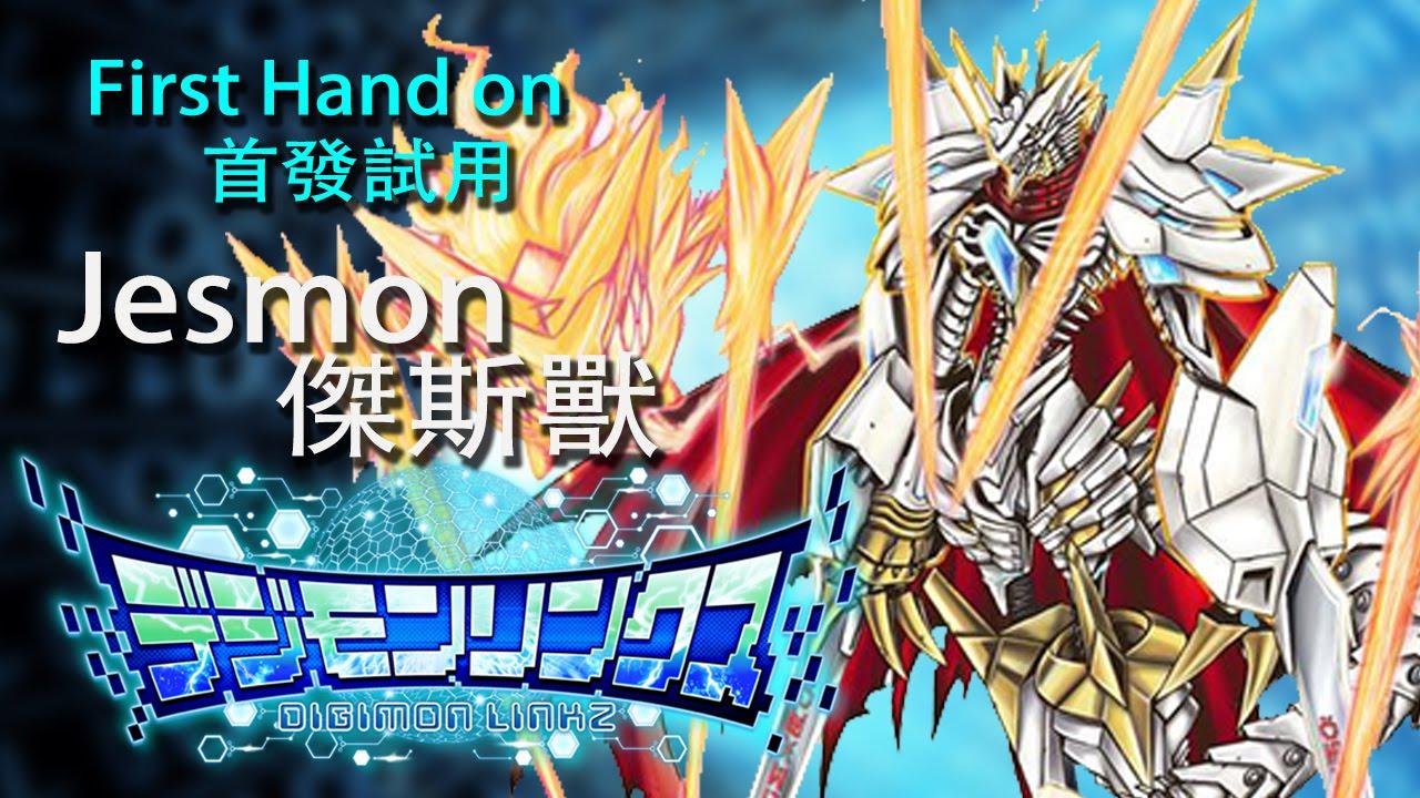 First Hand On Royal Knight Jesmon ɦ–發試用皇家騎士 ł'斯獸 Digimon Linkz Youtube Darkjesmon was created from the data of the royal knight jesmon. first hand on royal knight jesmon 首發試用 皇家騎士 傑斯獸 digimon linkz