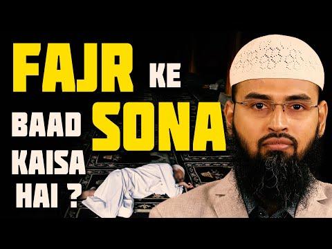 Subah Ki Waqt Ka Sona Rizq Ko Rokta Hai Kya Ye Hadees Hai Aur Fajar Ke Baad Sona Kaisa Hai thumbnail