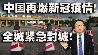 中国云南瑞丽再爆新冠,全城紧急封城全民做测试