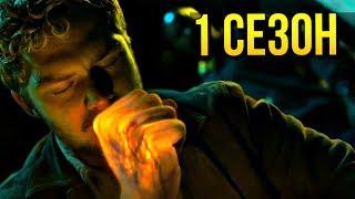 Защитники 1 сезон 1 серия / Дата выхода / ХАЙПАНЕМ НЕМНОЖЕЧКО #5 / Marvel's The Defenders Season 1