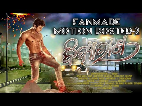 Bidyaran Odia Upcoming Movie Motion Poster-2//Babushaan Mohanty And Shivani Sangita//motion Poster