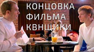 КОНЦОВКА ФИЛЬМА КВНЩИКИ