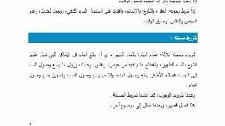 الدرس الأول : الوضوء : أركانه - شروطه - سننه  .... للدكتور محمد راتب النابلسي