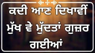 kdi Aan Vekhawi Mukh Ve   Sai Bulleh Shah Ji    DBJS STORIES
