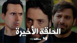 الحلقة الأخيرة من عروس بيروت وفيديو بفش الخلق لما الظالم ينكشف والحقيقة تظهر متل عين الشمس