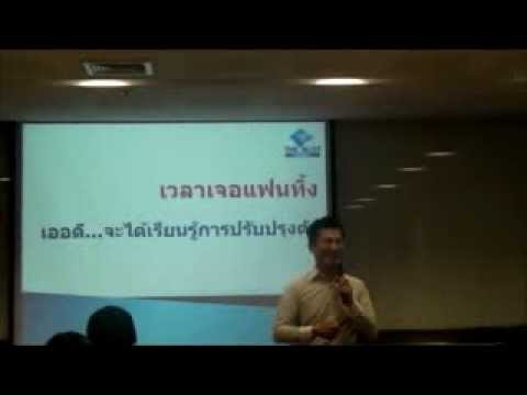 อบรม Positive Thinking-The Best Training 0813582683