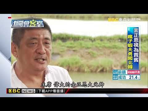 金正恩視為貴賓 瘋子蝦夫勇闖北韓!