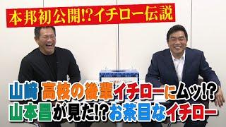 山本昌&山﨑武司 プロ野球 やまやま話 「イチロー」(毎週月曜配信)