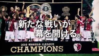 頂上開幕。鹿島と浦和、赤きプライドがぶつかり合う【FUJI XEROX SUPER CUP 2017】 thumbnail