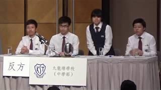 第四十九屆聯校中文辯論比賽季軍賽 (德蘭中學 對 九龍塘學校