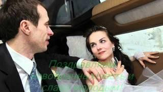 Фильм Свадьба Анны и Мишы Порембских.wmv