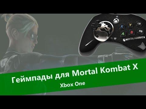 Какой выбрать геймпад для игры Mortal Kombat X? (Xbox One)