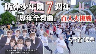 [KPOP in Public] 『BTS 七週年』 7th Anniversary of BTS's All Dance Challenge / 防彈七週年全舞曲大挑戰