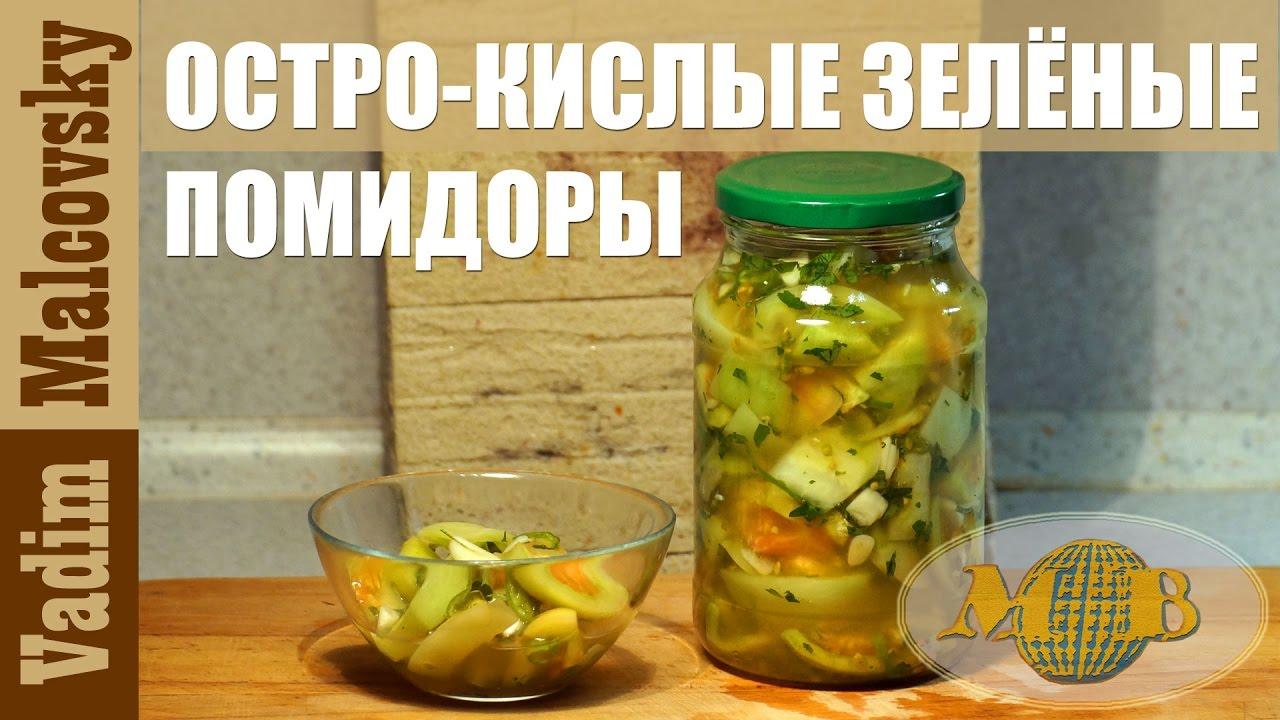 Закуска остро-кислые зелёные помидоры. Закуска из зелёных помидор. Мальковский Вадим