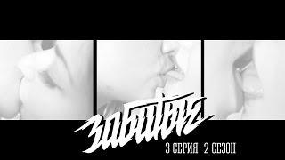 ЗАБИТЫЕ и CREEPYSWEETS — ЧУТЬ-ЧУТЬ ПОРНО / 2 сезон 3 эпизод