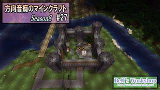 【Minecraft】 方向音痴のマインクラフト Season8 Part27…