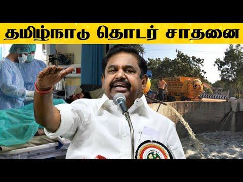 தமிழகத்தில் காணாமல் போன காலரா உயிரிழப்பு.. முதல்வர் பழனிசாமி அரசு எடுத்த நடவடிக்கைகள்.!!   TN Govt