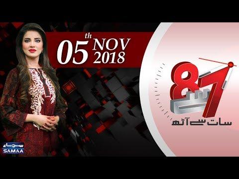 7 Se 8 | Samaa Headlines | Kiran Naz | Nov 05, 2018
