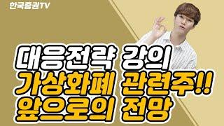 [02.17] 가상화폐 관련주!! 앞으로의 전망!! (…