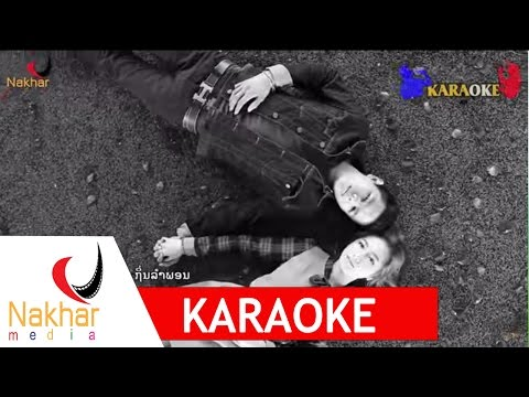 Karaoke Lao 14 ກຸມພາ - ດອກຫຍ້າ ຖິ່ນລຳພອນ [Nakhar Media]