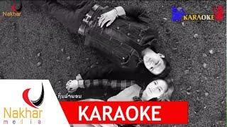 Karaoke Lao 14 ກຸມພາ - ດອກຫຍ້າ ນາຄາມີເດຍ [Nakhar Media]