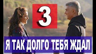 Я так долго тебя ждал 3 серия на русском языке. Новый турецкий сериал