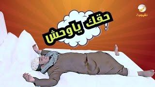 مسلسل شباب البومب 5 - الحلقه 12 -