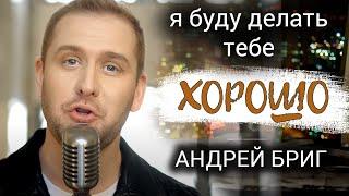 Андрей Бриг - Я буду делать тебе хорошо  [4K] mp3