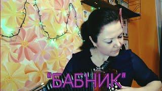"""БАБНИК"" на гармони кавер-версия (Ирина Аллегрова) песни 90-х"