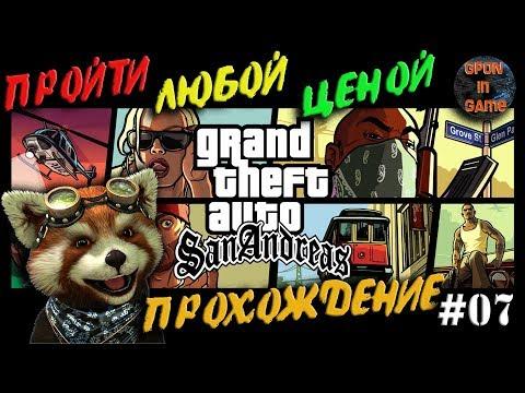 #07.1 Grand Theft Auto: San Andreas ► ВОСCТАНОВИЛ ЗВУК | ПРОЙТИ ЛЮБОЙ ЦЕНОЙ | GPON in Game. thumbnail