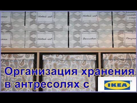 Хранение с ИКЕА СМЕКА за 49р и 99р. Ссылка на шаблоны в описании
