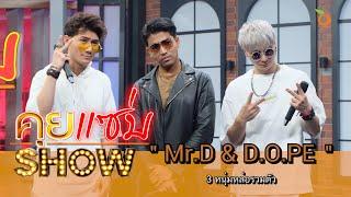 คุยแซ่บShow : 3 หนุ่มหล่อรวมตัว! Mr.D และ D.O.PE