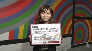 【選挙ステーション】宇賀なつみ選挙雑学王(6)(12/12/11)
