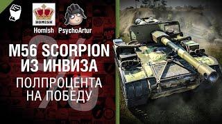 M56 Scorpion из инвиза - Полпроцента на Победу 3.0 - Выпуск №8 [World of Tanks]