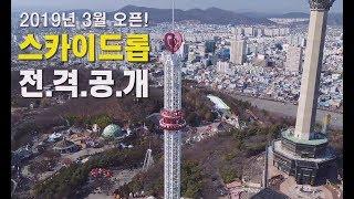 이월드 스카이드롭! 최초공개할게여~~!!!
