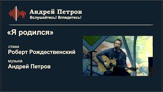 """Адрей Петров - """"Я родился"""""""