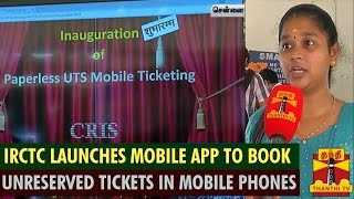 Indian Railways Launches Mobile App To Book Unreserved Tickets(UTS)