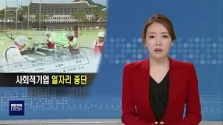 """[포항MBC뉴스]사회적기업 """"일자리 중단&qu…"""