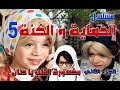 مسلسل الحماية و الكنة الجزء 2 الحلقة الخامسة مكسورة القلب يا حنان mp3