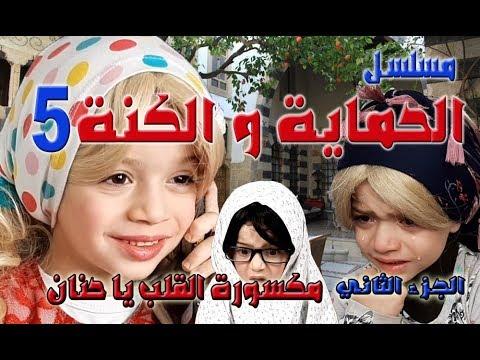 مسلسل الحماية و الكنة الجزء 2 الحلقة الخامسة || مكسورة القلب يا حنان