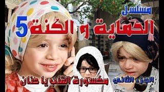 Download lagu مسلسل الحماية و الكنة الجزء 2 الحلقة الخامسة || مكسورة القلب يا حنان