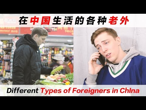 在中国生活的各种老外 Different Types of Foreigners in China