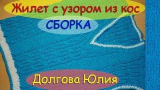 Жилет  - СБОРКА. Вязание спицами для детей. ///  Vest Knitting for children.